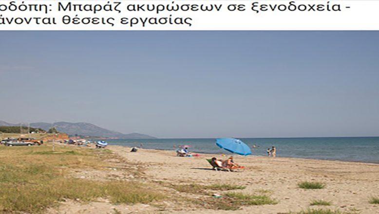 Kuzey Yunanistan'da çaresizlik!