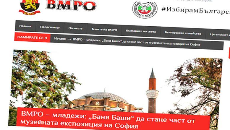Bulgaristan'da Ayasofya tepkisi: 'Sofya'daki camiyi müze yapalım'