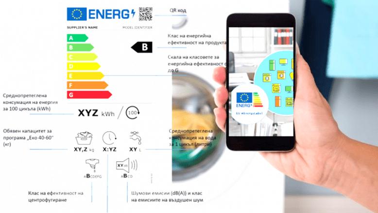 Yeni enerji etiketleri, tüketicilerin seçimini kolaylaştıracak