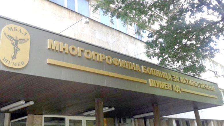 Şumen Hastanesi Laboratuvarı'na, PCR testi lisansı verildi